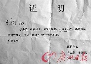 """广州一中学要求""""差生""""签署放弃中考证明"""