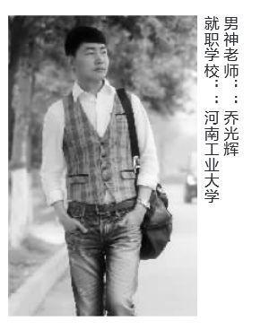 河南工业大学市场营销与旅游管理系副教授乔光辉