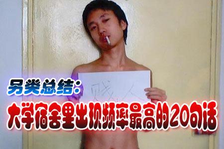 12月12日青春社区快报:大学宿舍最经典20句话