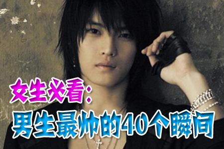 2月20日青春社区快报:男生最帅的40个瞬间
