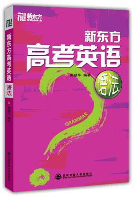 《新东方高考英语语法》图书介绍