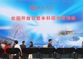 北京大学2008年校园开放日咨询现场
