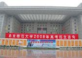 北京大学校园开放日悬挂条幅