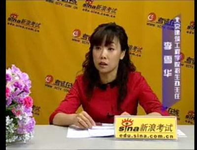 北京建筑工程学院08高招:新增交通工程专业