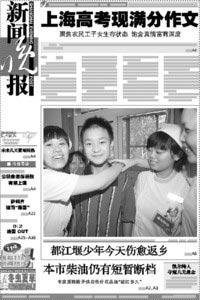 上海高考满分作文出自东北女孩志向是警察(图)