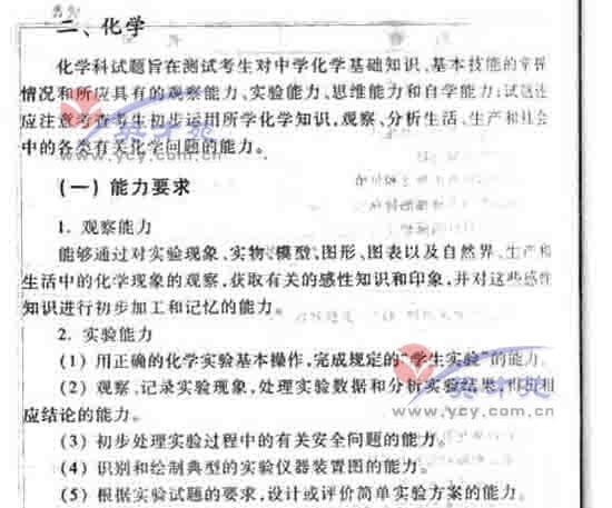 数学文高考大纲19