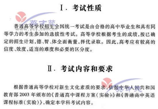 英语高考大纲1