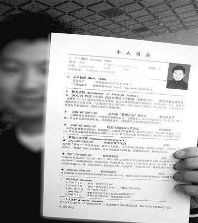 大学生精编简历屡投屡中不负众望签约名企(图)