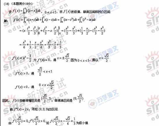2008年考研数学四试题参考答案之第16题