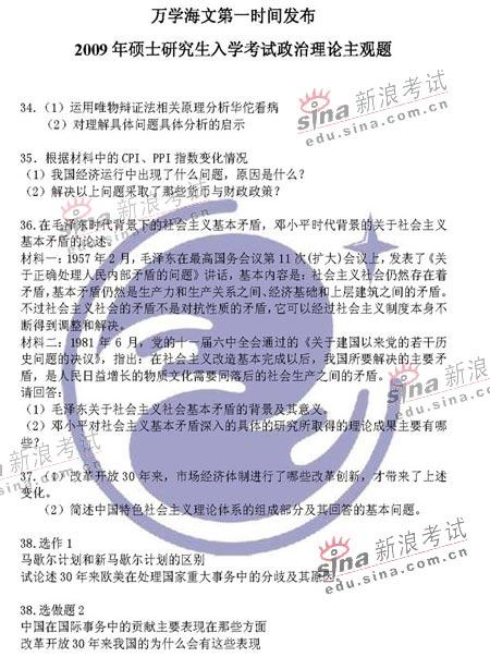 万学海文:2009年考研政治真题(大题部分)
