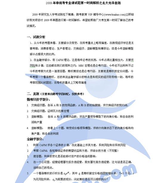 09年北京大学光华学院金融考研真题解析