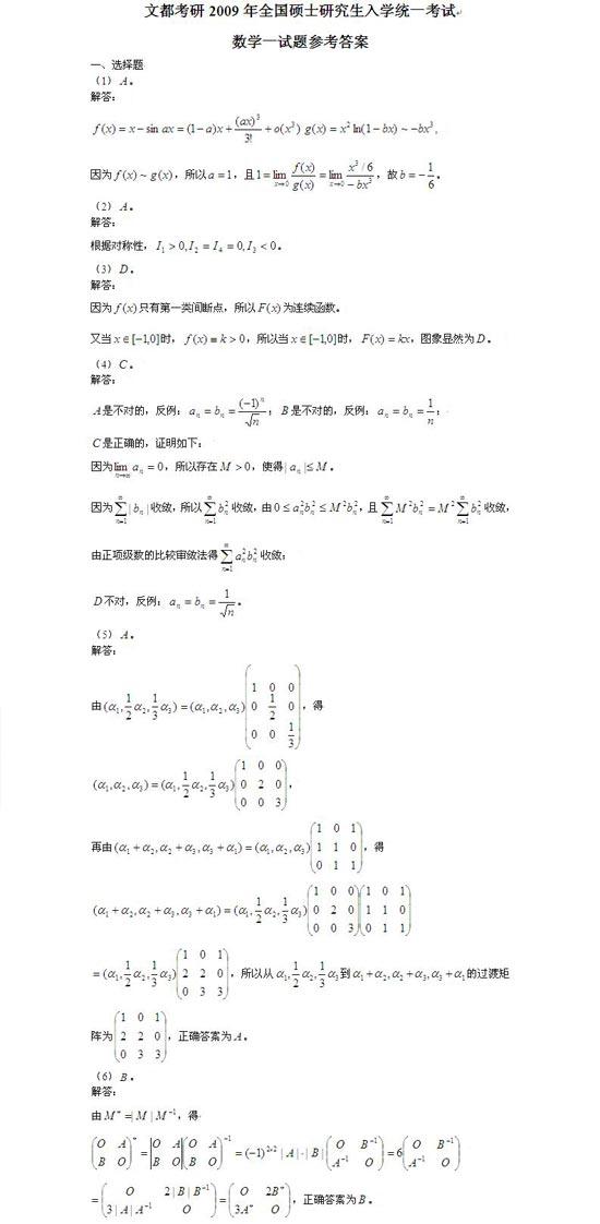09年考研数学一真题及参考答案(文都教育)