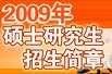 2009年高校硕士研究生招生简章