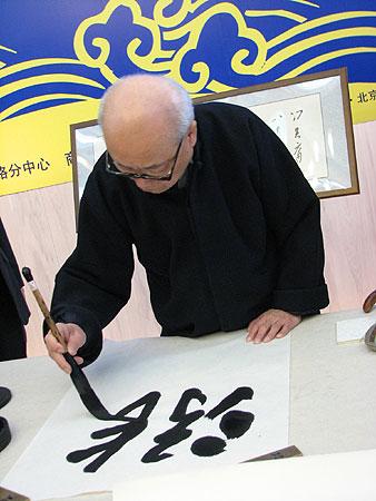 图文:书法家欧阳中石为汉语盘点2007活动题字