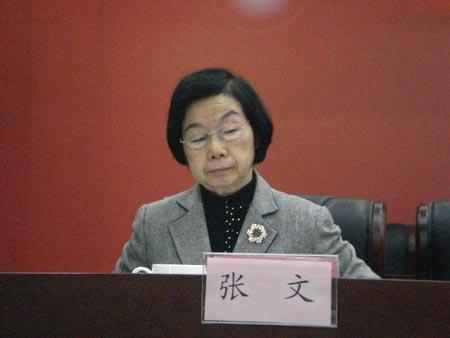民办教育协会学前教育专业委员会在京成立(图