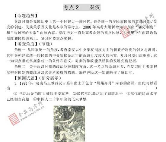 2008年高考各科预测简易报告(历史)