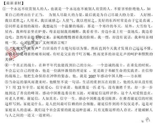 2008年高考最有可能考到的20题(语文)(8)