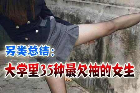 12月11日青春社区快报:大学最欠抽的35种女生