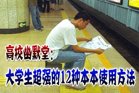 2月18日青春社区快报:笔记本12种超强悍用法