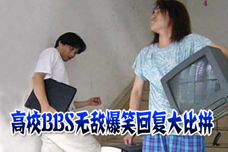 3月6日青春社区快报:高校BBS爆笑回复大比拼