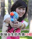 职场女生对付色狼13招(组图)