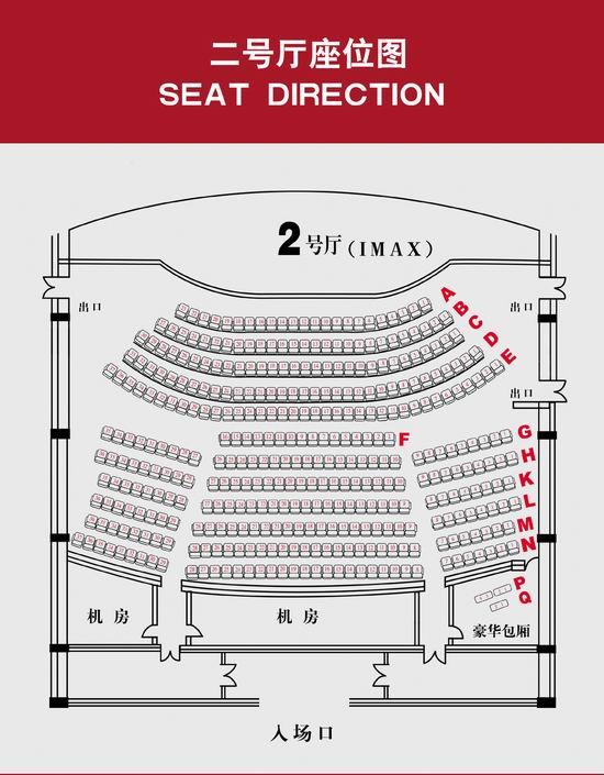 电影院座位_资料:华星国际影城座位分布