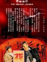 1993年-《找乐》第43届特别荣誉奖