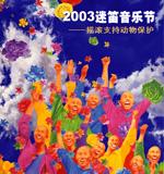 2003迷笛音乐节