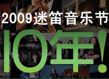 09年迷笛音乐节