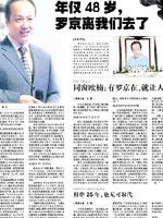 《新闻晨报》报道