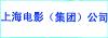 联合出品:上海电影(集团)公司
