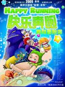 《快乐奔跑》海报(1)