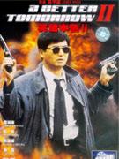 《英雄本色2》(1987)
