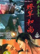 《灯草和尚》(1992)