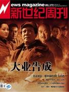 新世纪周刊:电影百团大战
