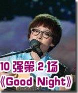 10强第2场《Good Night》