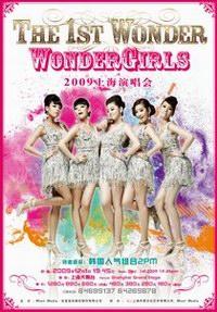 Wonder Girls上海演唱会