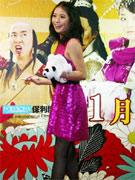黄英戴熊猫手套
