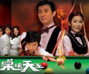《桌球天王》