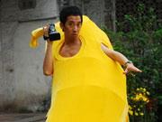 张达明变身香蕉人