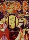 1978金汉导演版