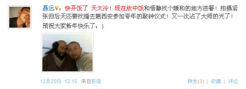 明星微博:金城武已结婚?李静受邀那英个唱