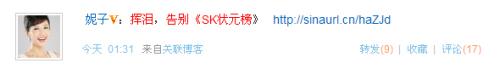 明星微博:小沈阳支持扶贫林志玲晒绝密照(图)