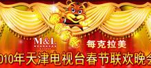 天津电视台春节晚会