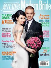 聂远夫妇拍杂志封面