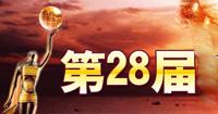 第28届香港电影金像奖