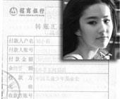 刘亦菲捐款20万