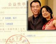 陈凯歌-陈红夫妇
