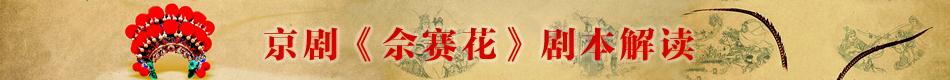 京剧《佘赛花》剧本解读