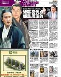 《重庆时报》报道